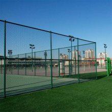 球场围网 体育场围网生产 学校勾花网
