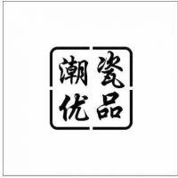 成华区潮瓷优品卫浴商行