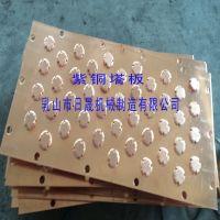 乳山日晟专业设计、生产紫铜塔板|斜孔塔板|精馏塔|酒精设备
