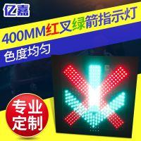 厂家促销400红叉绿箭信号灯 收费站雨棚灯 隧道车道指示灯现货