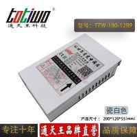 通天王12V15A(180W)瓷白色户外防雨 招牌门头发光字开关电源