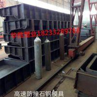 青岛高铁防撞墙钢模具华胜厂家销售老品牌可定制
