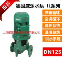 德国威乐IL125/145-15/2管道加压泵WILO热水加压泵15KW