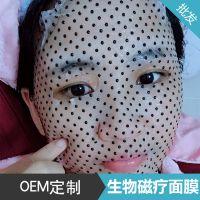 厂家直销生物磁疗面膜贴磁石波点爆款纳米感应嫩肤OEM加工贴牌