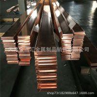 生产加工电工防静电导电接地5*50 80*10 10*100mm紫铜排