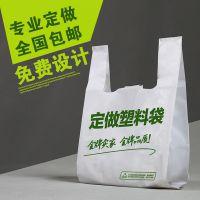 批发定制塑料袋包装袋背心袋超市购物袋