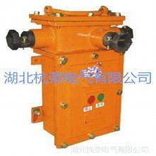 杭荣QBZ-30、60/1140(660、380)矿用隔爆型手提式真空电磁起动器(自动升水)