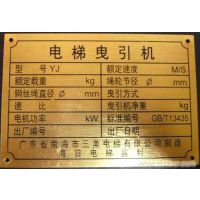 厂家定做腐蚀设备标牌定制丝印铭牌铝牌定做不锈钢金属铜牌制作