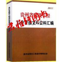 2017年新版贵州省建设工程造价管理文件资料汇编