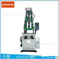 深圳立式注塑机 中框手机支架机KSU-85T-ST成型一次完成