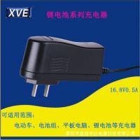 XVE厂家直销16.8V0.5A电动车充电器 定制出售平板电脑充电器 终身维护