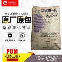 POM 日本三菱 F10-52 挤塑级 高粘度耐光性 打印机配件pom聚甲醛