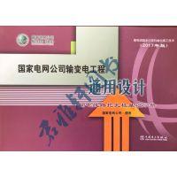 2017国家电网公司输变电工程通用设计输电线路挖孔桩基础分册