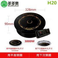 多多乐H20商用火锅店电磁炉嵌入式线控触摸 厂家批发大功率 3000W