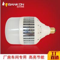 LED鳍片球泡 BG-QP50W仓库工厂大功率工业灯泡