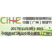第十七届中国国际保健博览会 2017中国(广州)保健节