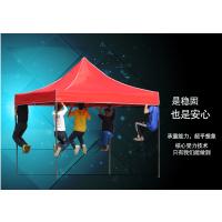 北京户外展览/促销广告帐篷/汽车遮阳雨棚/广告四角伞厂家