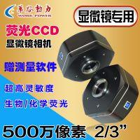 华谷动力WP-MS505M USB2.0显微镜相机显微镜摄像头500万像素 彩色黑白可选
