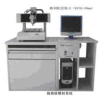 环保型PCB,PCB制板工艺,PCB教学系统