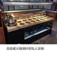 连锁串串锅调料台柜冷藏保鲜柜点菜柜展示柜沙拉台保鲜小料工作台定制