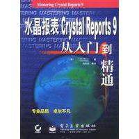 深圳代理商正版SAP水晶报表专业版 确保低价!