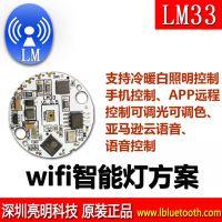 LM33模块支持天猫精灵echo alexa控制WiFi模块 WiFi语音控制模块