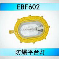 康庆科技EBF602内场强光防爆灯 壁挂防爆照明灯EBF602 厂家直销防爆灯