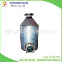 SAFEEP 适用于各种型号、各种品牌的发电机组净化器 高效去除有害物质