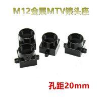监控镜头底座 小镜头座 M12金属镜头座 20mm孔距MTV镜座 单板机座