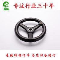 厂家供应圆轮缘手轮 电木 胶木手轮 三幅手轮 车床手轮100-300