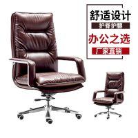 供应老板椅子皮质电脑椅升降办公椅防爆办公椅旋转椅电脑座椅