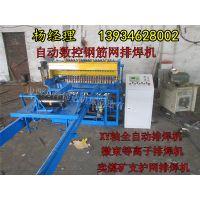 万泽锦达隧道钢筋网排焊机自动焊接 欢迎质询13934628002
