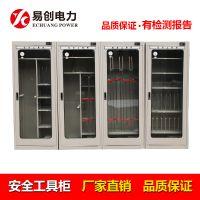 供应安全绝缘工具柜 双开门防爆玻璃安全工具柜定做