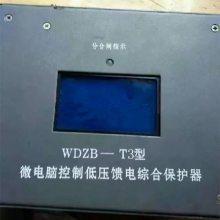 供应高开WDZB-T3型微电脑控制低压馈电综合保护器正品