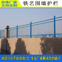 东莞铁艺栏杆生产厂家 项目部护栏 中山学校镀锌围栏多少钱一米