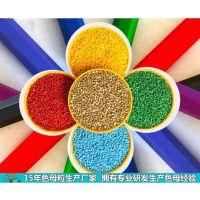 专业生产EPE珍珠棉色母料 PE发泡母粒 EVA塑胶垫配色 塑料母料 高浓度彩色母
