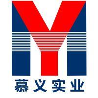 上海慕义实业有限公司