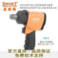 BOOXT波世特BX-4301 风动扳手3/4大扭力小风炮强力气动冲击扳手