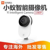 小米小蚁智能摄像机1080P夜视WiFi高清远程视频遥控监控摄像头