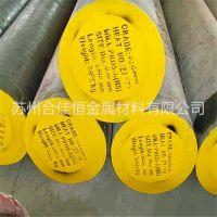 42CrMo4厂家直销42CrMo4圆钢现货规格