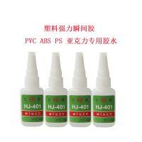 PVC胶水厂家 PS胶水 ABS胶水 亚克力胶水 批发强力塑料胶水