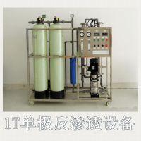华膜大型工业反渗透纯净水设备ro机去离子水处理0.5T/1T桶装水医疗净水机器