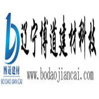 辽宁博道建材科技有限公司