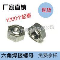 焊接螺母 GB13681 六角焊接螺母 M3 M4 M5 M6 M8M10M12M14M16 英