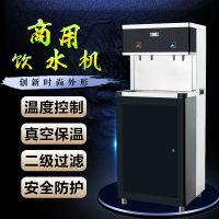 学校工厂全自动餐饮商用立式智能开水器温热不锈钢过滤节能饮水机