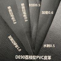荔枝纹皮革DE90黑色PVC人造革水刺布拉毛布加密针织布0.5-1.0厚PVC革耐磨耐刮中山中瑞皮革