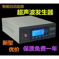 高端超声波自动追频发生器塑焊机专用