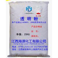 销售透明粉 适用于胶水、涂料、油墨等高品质透明粉