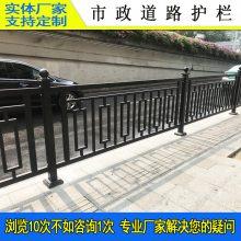 惠州市政公路镀锌防护栏 广州锌钢护栏厂家 机动与非机动车道隔离栏