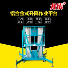 金华定做10米电动升降台 可移动式铝合金升降机--龙铸机械